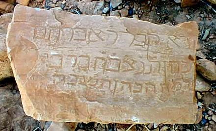 ifrane piedra judia