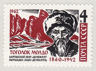 kyrgyzstan_1962_dzhety_ogyuz_jety_oguz_soviet_union