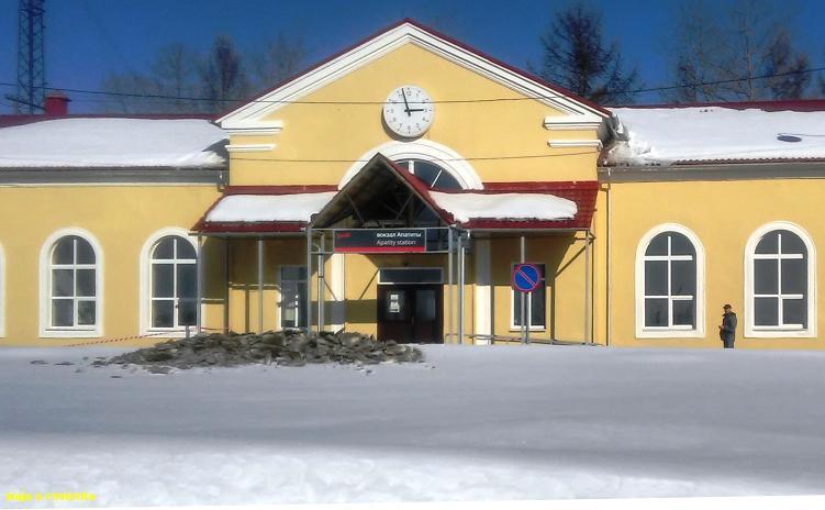 apatity train station