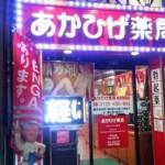 VIAJE A JAPÓN. EN UN SEX SHOP DE TOKIO.